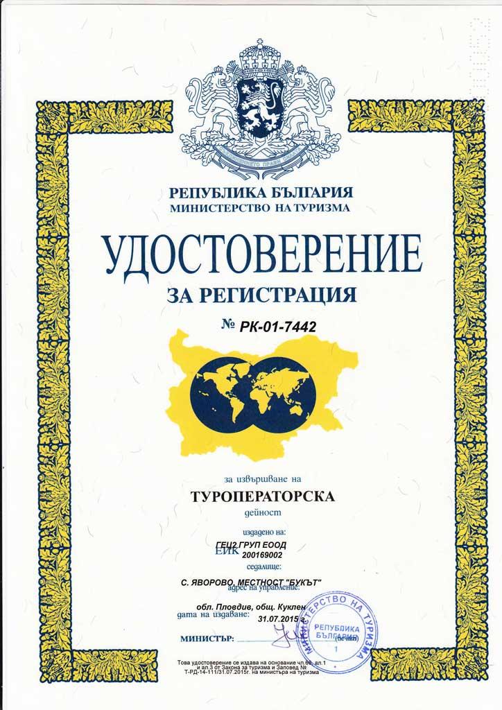 Лиценз за туроператорска дейност